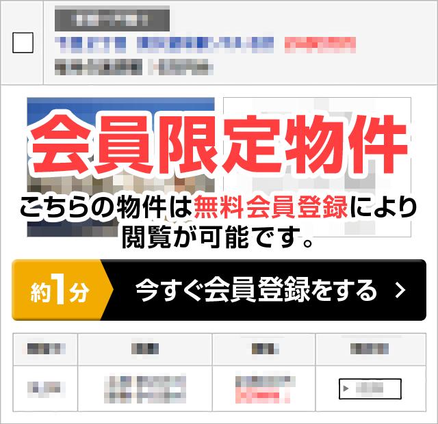 会員限定物件 無料会員登録で今すぐチェック!!