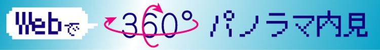 Webで360°パノラマ内見